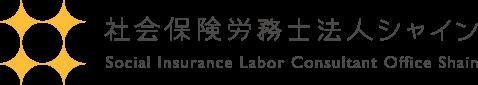 社会保険労務士法人 シャイン