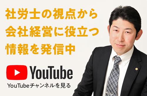 社労士の視点から会社経営に役立つ情報を発信中 YouTubeチャンネルを見る